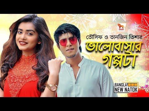 Bangla New Natok 2019   Valobashar Golpota   Tausif Mahbub   Tanjin Tisha