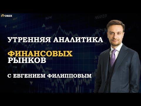 22.01.2019. Утренний обзор валютного рынка