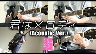 【AKB48】君はメロディー Kimi wa Melody (Acoustic Ver)【RavanAxent】