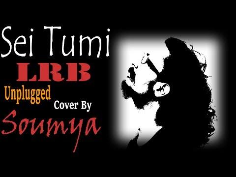 Sei Tumi Keno Eto Ochena Hole - Unplugged | LRB |