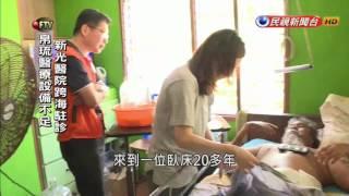 帛琉醫療設備不足 台灣新光醫院跨海駐診-民視新聞
