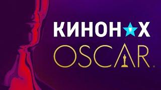 OSCAR 2019. МНЕНИЕ В ПРЯМОМ ЭФИРЕ