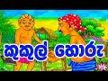 කුකුල් හොරු | Sinhala Cartoon | Lama Katha | Cartoon | Drama