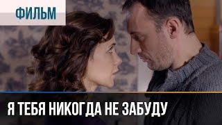 ▶️ Я тебя никогда не забуду - Мелодрама | Смотреть фильмы и сериалы - Русские мелодрамы