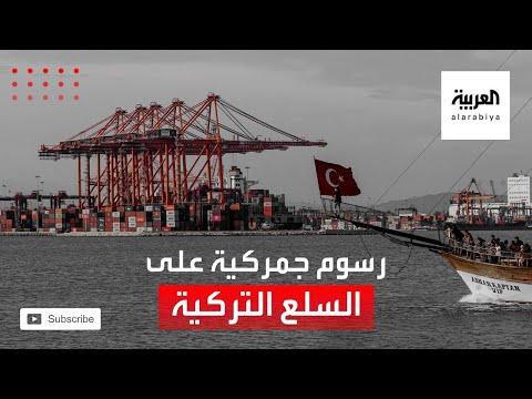 العرب اليوم - شاهد: المغرب يحاصر السلع التركية عبر رفع الرسوم الجمركية