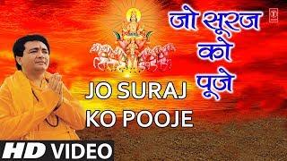 रविवार Special Superhit भजन in Full HD: Jo Suraj Ko Pooje I GULSHAN KUMAR, HARIHARAN, Surya Upasana