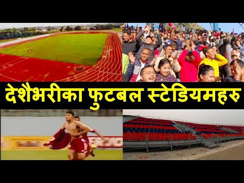 Football Stadiums and Grounds in Nepal   Football grounds of different district   Football in Nepal