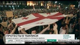 Протесты в Тбилиси. Владимир Путин запретил полеты в Грузию.