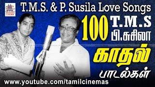TMS Susheela Love Songs TMSன் கம்பீர குரலும் P.சுசிலாவின் குயில் இசையும் இணைந்த 100காதல் பாடல்கள்