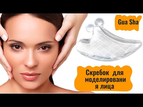 Скребок (массажер) для моделирования лица Gua Sha