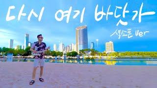 [Sax Cover] 싹쓰리 (네이슨 Sax. TV) _ Beach Again(다시 여기 바닷가)  SSAK3 (U-do-ragon & Linda G & B-ryong)