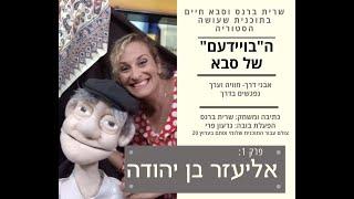 היסטוריה לילדים הבויידעם של סבא תוכנית לילדים על אליעזר בן יהודה תיאטרון