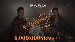 ผ่านน้ำตา - FARM ft. SONGKRAN [ Official Lyrics Video ]