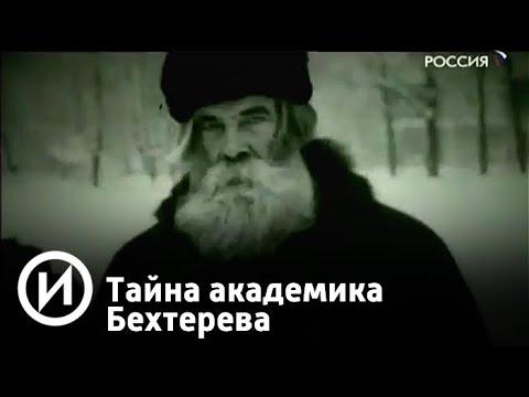 """Тайна академика Бехтерева   Телеканал """"История"""""""