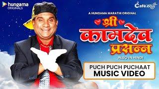 Shree Kaamdev Prasanna - Marathi Trailer