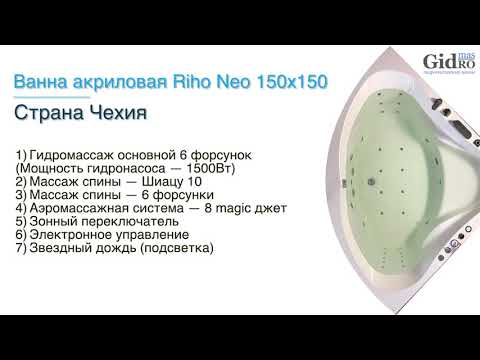 Ванна акриловая с гидромассажем джакузи Riho Neo 150х150х49