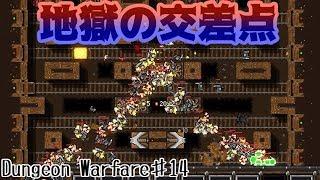 ダンジョン界の渋谷交差点が大人気DungeonWarfare♯14