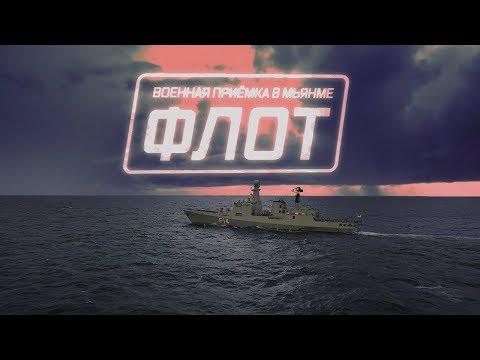 Военная приемка в Мьянме. Флот