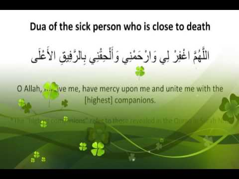 Dua for the dead : Funeral dua 1 (forgiveness and mercy