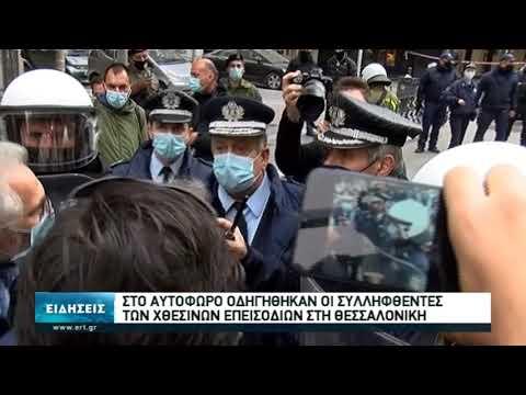 Αναβολή πήραν οι συλληφθέντες στα επεισόδια της Θεσσαλονίκης  | 18/11/2020 | ΕΡΤ