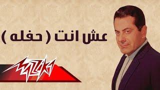 تحميل و مشاهدة Esh Anta - Farid Al-Atrash عش انت حفلة - فريد الأطرش MP3