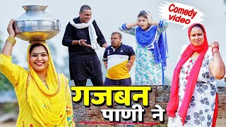 Gajban Pani Ne Chali | Haryanvi Comedy | Albadi Panna Episode 12