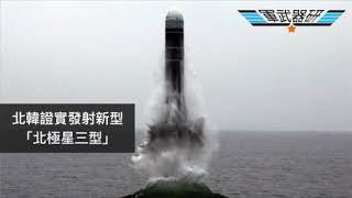 軍武器硏 北韓試射北極星潛射導彈/水底載具技術遠低於潛射/列根號會拳師號南海航行/攻擊艦代替重型航母自由航行/美國試射義勇兵-3 | 118集 2019年10月10日A 第一節