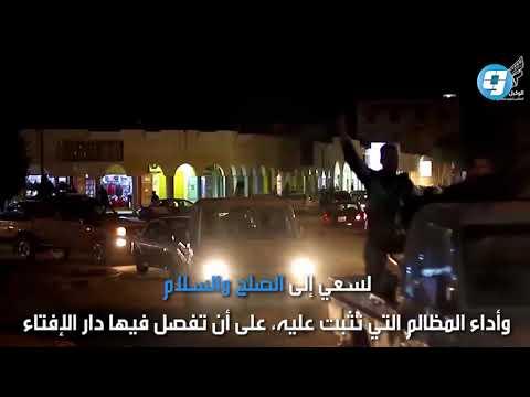 فيديو بوابة الوسط | بيان غامض لـ«مجاهدي درنة» يدعو للصلح وأداء المظالم