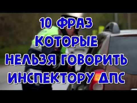 10 ФРАЗ КОТОРЫЕ НЕЛЬЗЯ ГОВОРИТЬ ИНСПЕКТОРУ ДПС