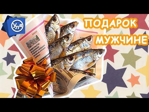 Подарок Мужчине // Букет из Рыбы // Необычные подарки