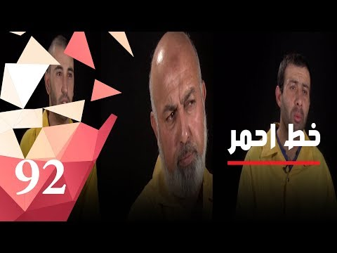 شاهد بالفيديو.. اعترافات مهمة من ارهابيي داعش - خط أحمر - حلقة ٩٢