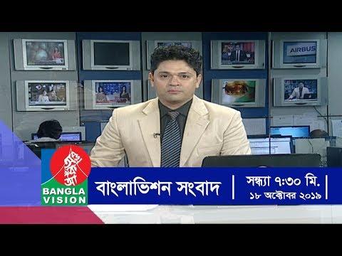 সন্ধ্যা ৭:৩০ টার বাংলাভিশন সংবাদ | Bangla News | 18_October_2019 | 07:30 PM | BanglaVisionNews