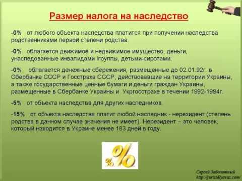 2. Размер налога на наследство