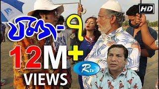Jomoj 7   যমজ  ৭   Mosharraf Karim   Sadia Jahan Prova   Rtv Drama Special