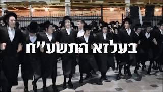 Simchas Beis Hashoeva In Belz 2017-5778   שמחת בית השואבה בעלזא תשע''ח
