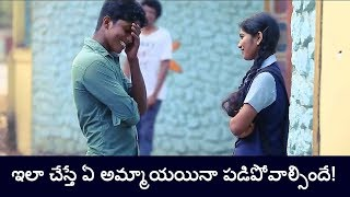 How To Impress a Girls? (Telugu) || love tips for boys || 100% Works || Gsspk Creations