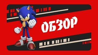 Sonic Forces New Demo - Обзор