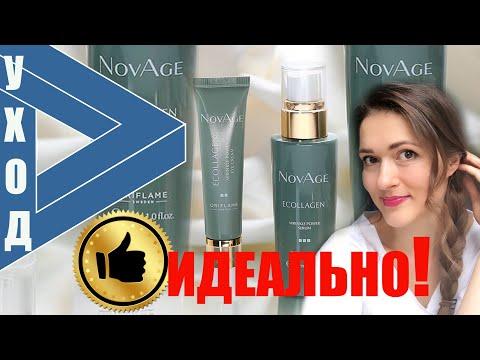 Крем для кожи вокруг глаз и сыворотка для лица против морщин NovAge Ecollagen Wrinkle Power
