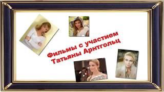 Фильмы с участием Татьяны Арнтгольц в главной роли