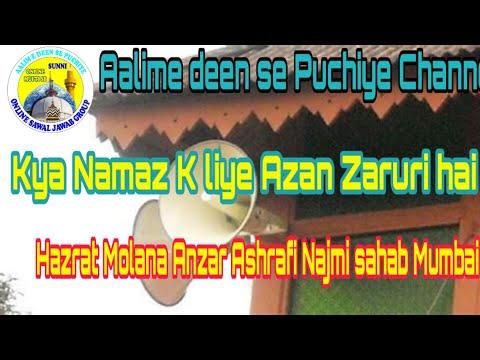 Kya Namaz K liye Azan Zaruri hai ❓