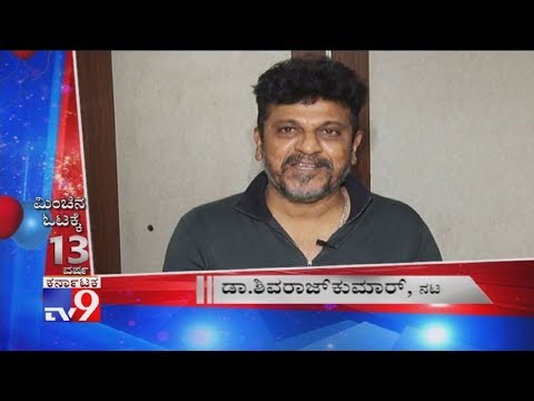 Actor Dr Shivarajkumar Wishes TV9 Kannada On Its 13th Birthday Anniversary