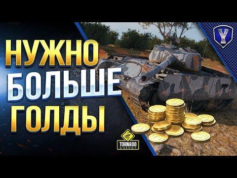 НУЖНО БОЛЬШЕ ГОЛДЫ / ИГРА В КРЫСКУ НА Т-44-100 (Р)