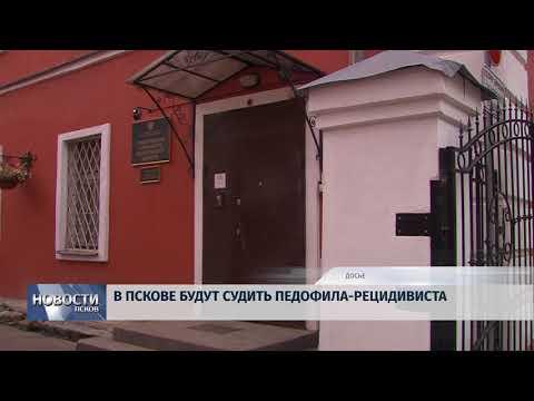 Новости Псков 29.08.2018 # В Пскове будут судить педофила-рецидивиста