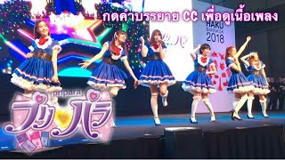 PriPara X SWEAT16 (Make It)