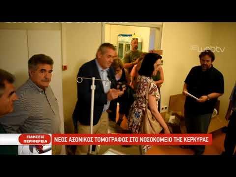 Νέος αξονικός τομογράφος στο νοσοκομείο της Κέρκυρας   5/7/2019   ΕΡΤ