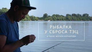 Рыбалка краснодар сброс как проехать
