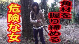 角材を握り締める危険な女!?岐阜観光リポート