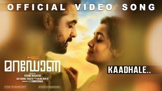 Maradona - Kaadhale (Official Video Song) | Tovino Thomas, Sharanya | Vishnu Narayan | Sushin Shyam