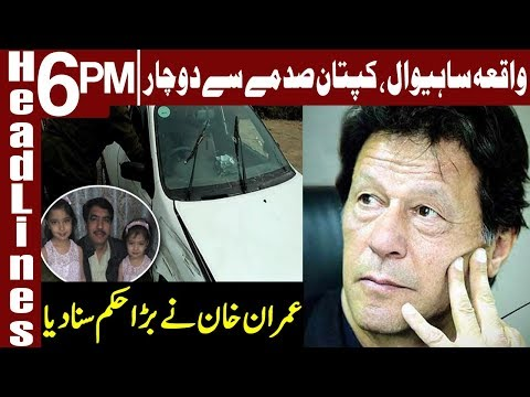 PM Imran Khan is still in shock over the Sahiwal incident   Headlines 6 PM   20 Jan 2019   Express
