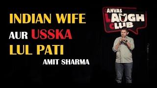 Indian wife aur Usska Lul Pati | Stand up comedy by Amit Sharma